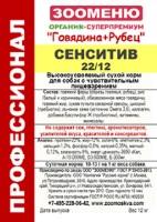 ЗООМЕНЮ Говядина+Рубец СЕНСИТИВ